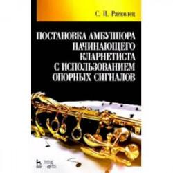 Постановка амбушюра начинающего кларнетиста с использованием опорных сигналов. Учебное пособие