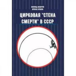 Цирковая Стена смерти в СССР
