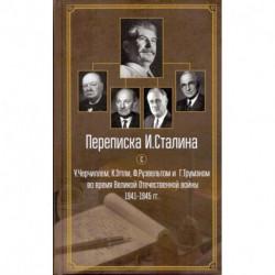 Переписка И. Сталина с У. Черчиллем, К. Эттли, Ф. Рузвельтом и Трумэном во время Великой Отечественной войны 1941-1945