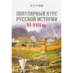 Популярный курс русской истории. VI-XVII вв. Учебное пособие