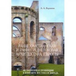 Раннехристианская и раннесредневековая архитектура Европы. Метрополии и провинции в контакте Востока