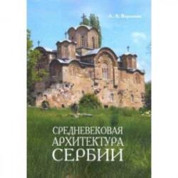 Средневековая архитектура Сербии. Учебное пособие