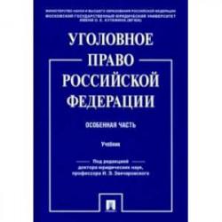 Уголовное право Российской Федерации. Особенная часть. Учебник