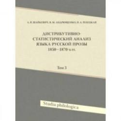 Дистрибутивно-статистический анализ языка русской прозы 1850–1870-х гг. Том 3 (+CD)