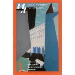Журнал 'Иностранная литература', 2021. № 3