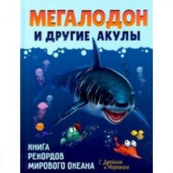 Мегалодон и другие акулы