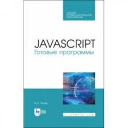 JavaScript. Готовые программы. СПО
