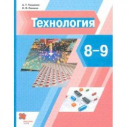 Технология. 8-9 классы. Учебник