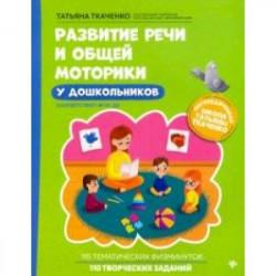 Развитие речи и общей моторики у дошкольников. ФГОС ДО