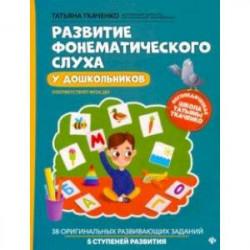 Развитие фонематического слуха у дошкольников