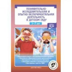 Познавательно-исследовательская и опытно-экспериментальная деятельность в детском саду. ФГОС