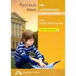 Русский язык на 'отлично'. Имя существительное. Учебное пособие для начальной школы