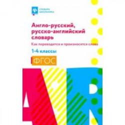 Англо-русский, русско-английский словарь: как переводятся и произносятся слова. 1-4 классы