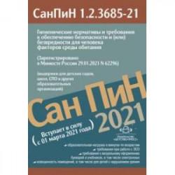 СанПиН 1.2.3685-21. Гигиенические нормативы с 01 марта 2021 года