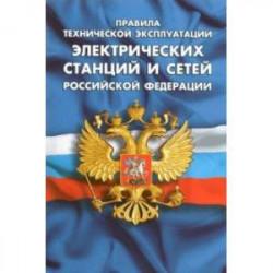 Правила технической эксплуатации электрических станций и сетей РФ