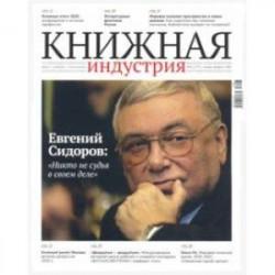 Книжная индустрия 2021. № 1 (177) январь-февраль