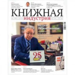 Книжная индустрия 2021. № 2 (178) март