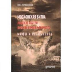 Московская битва. Людские потери Красной армии и вермахта. Мифы и реальность