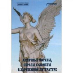 Античные мотивы, образы и сюжеты в зарубежной литерат