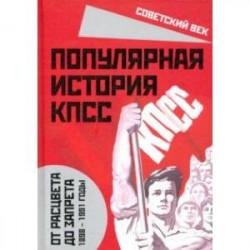 Популярная история КПСС. 1898 - 1991 годы. От расцвета до запрета