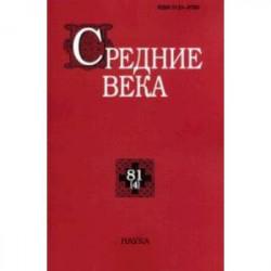 Средние века. Выпуск 80(4). Исследования по истории Средневековья и раннего Нового времени