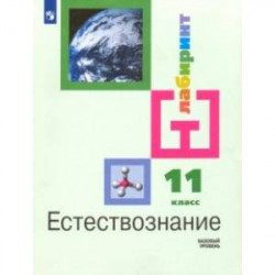 Естествознание. 11 класс. Учебник. Базовый уровень ФП