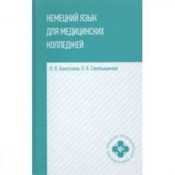 Немецкий язык для медицинских колледжей: учебное пособие