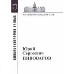 Юрий Сергеевич Пивоваров: Материалы к биобиблиографии