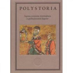 Зодчие, конунги, понтифики в средневековой Европе