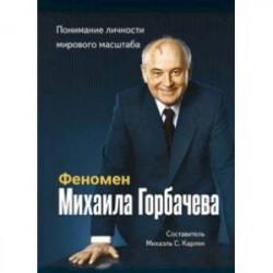Феномен Горбачева. Понимание личности мирового масштаба