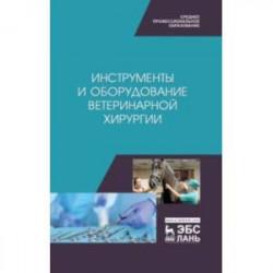 Инструменты и оборудование ветеринарной хирургии. Учебное пособие