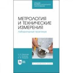 Метрология и технические измерения. Лабораторный практикум. Учебное пособие для СПО