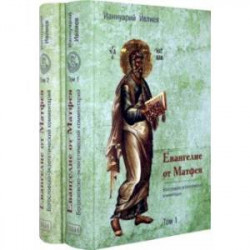 Евангелие от Матфея. Богословско-экзегетический комментарий. Комплект в 2-х томах
