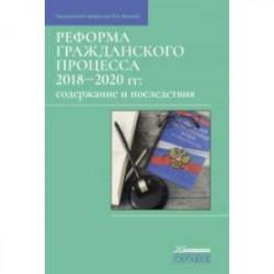 Реформа гражданского процесса 2018–2020 гг. Содержание и последствия