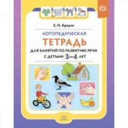 Логопедическая тетрадь для занятий по развитию речи с детьми 3-4 лет. ФГОС