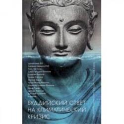 Буддийский ответ на климатический кризис. Сборник