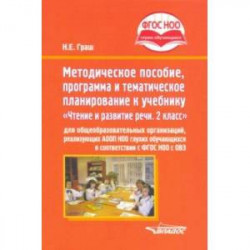 Методическое пособие, программа и тематическое планирование к учебнику 'Чтение и развитие речи. 2 кл