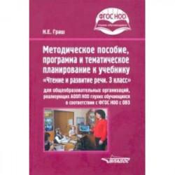 Методическое пособие, программа и тематическое планирование к учебнику 'Чтение и развитие речи. 3 кл