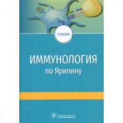 Иммунология по А.А. Ярилину. Учебник для ВУЗов