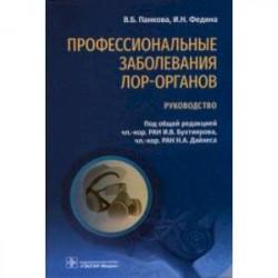 Профессиональные заболевания ЛОР-органов. Руководство