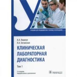Клиническая лабораторная диагностика. Учебник. В 2-х томах. Том 1