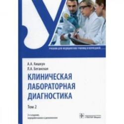 Клиническая лабораторная диагностика. Учебник. В 2-х томах. Том 2