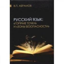 Русский язык: «горячие точки» и «зоны безопасности»