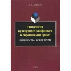 Онтология культурного конфликта в европейской драме