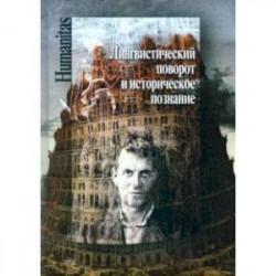 Лингвистический поворот и историческое познание в западной философии