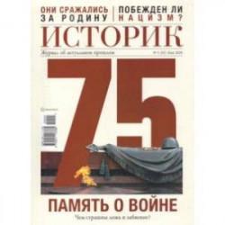 ИСТОРИК №05/2020 Память о войне наша глав.гордость