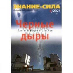 Знание-сила. 2021. № 4