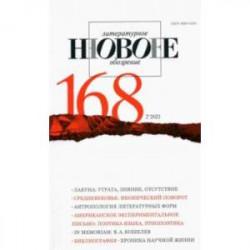 Новое литературное обозрение. 2021. № 2