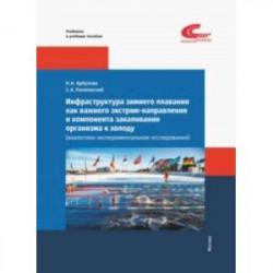 Инфраструктура зимнего плавания как важного экстрим-направления и компонента закаливания организма