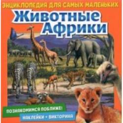 Познакомимся поближе! Животные Африки